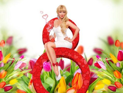 8 Марта - праздник весны и женской красоты