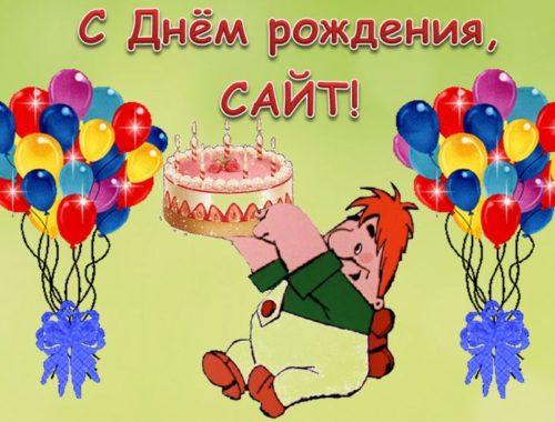 С днем рождения дорогой сайт