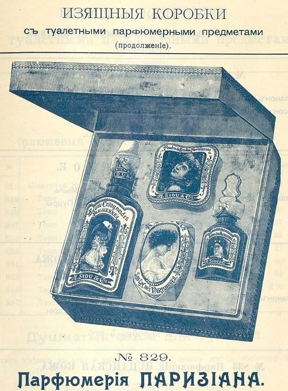 Кондитеры и парфюмеры: знаменитая французская династия Сиу в Москве